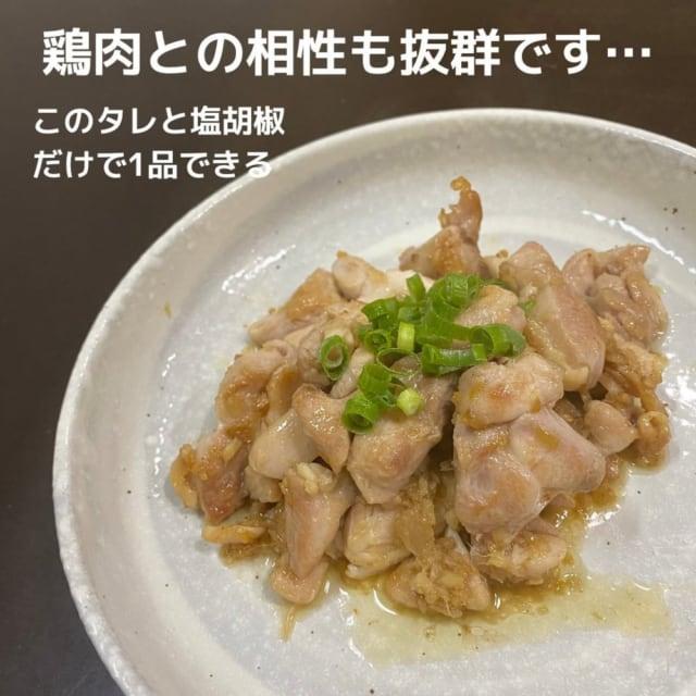 カルディの万能たれ葱と生姜で炒めた鶏肉の写真