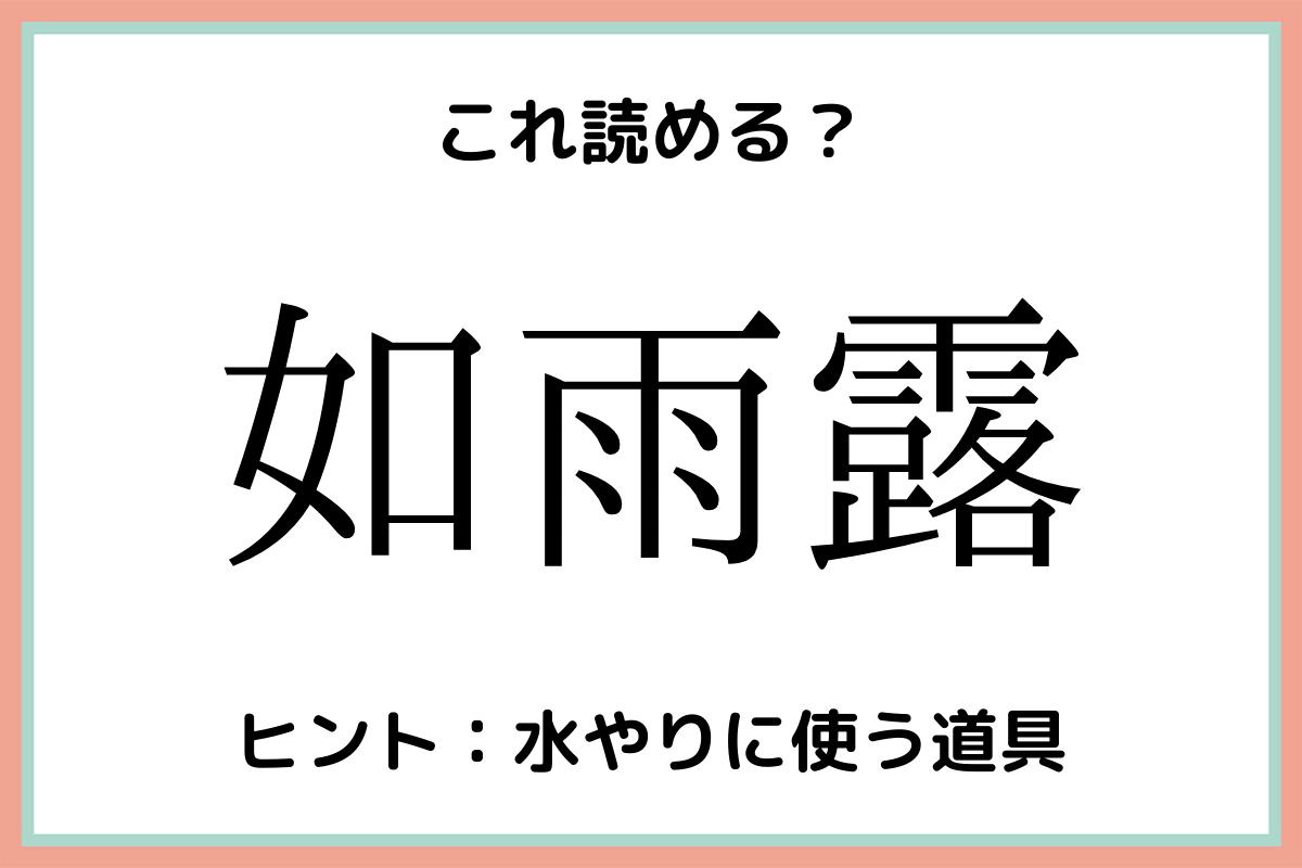 難しい漢字如雨露
