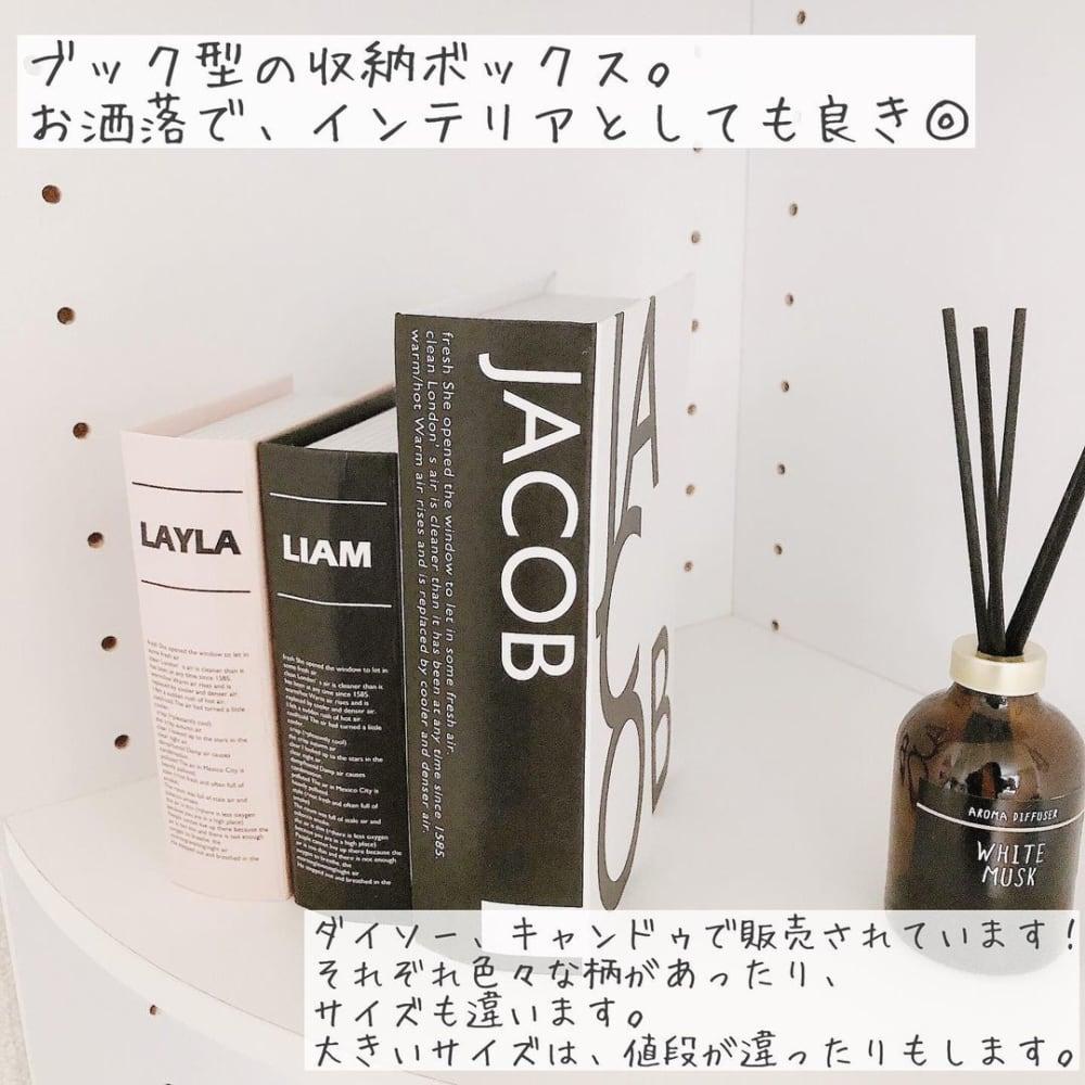 ダイソー「ブック型収納ボックス」商品画像