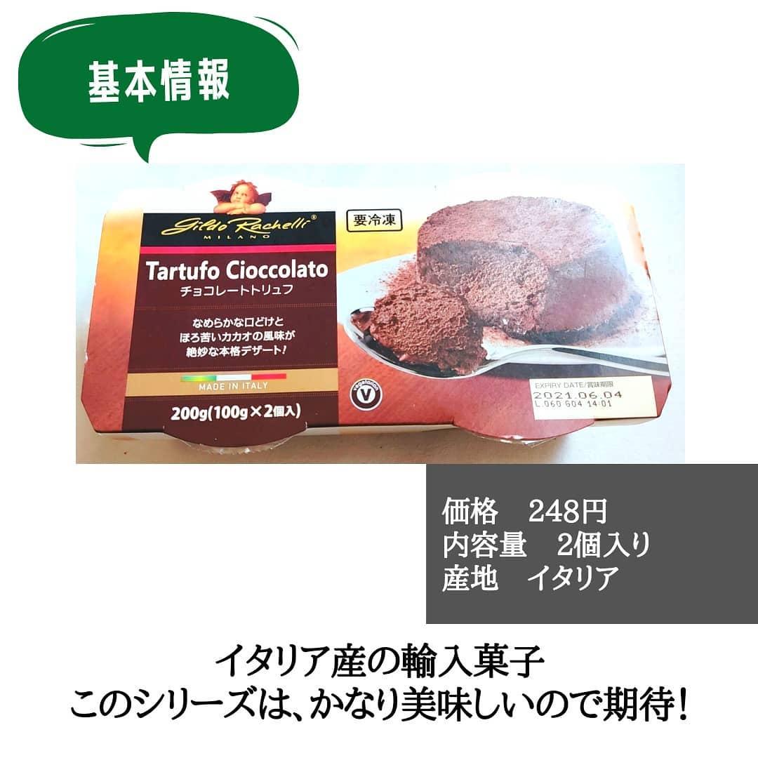 業務スーパーの「チョコレートトリュフ」