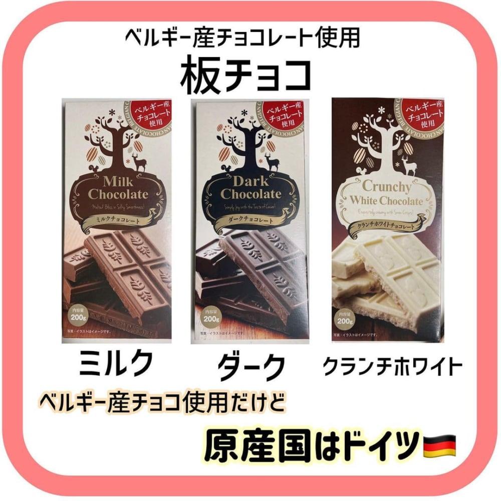 ベルギー産チョコレート使用板チョコ