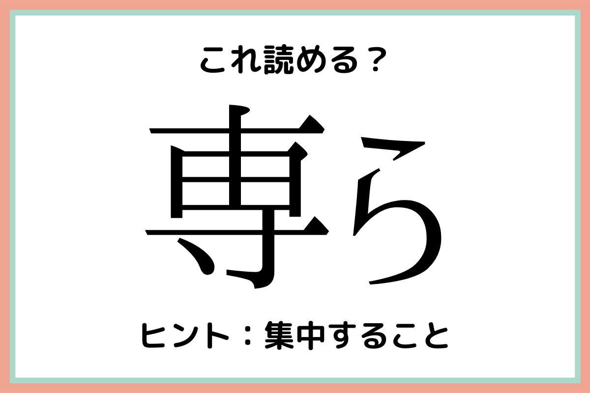 難しい漢字専ら