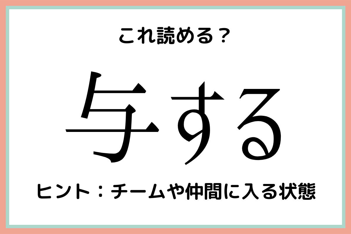与するという漢字