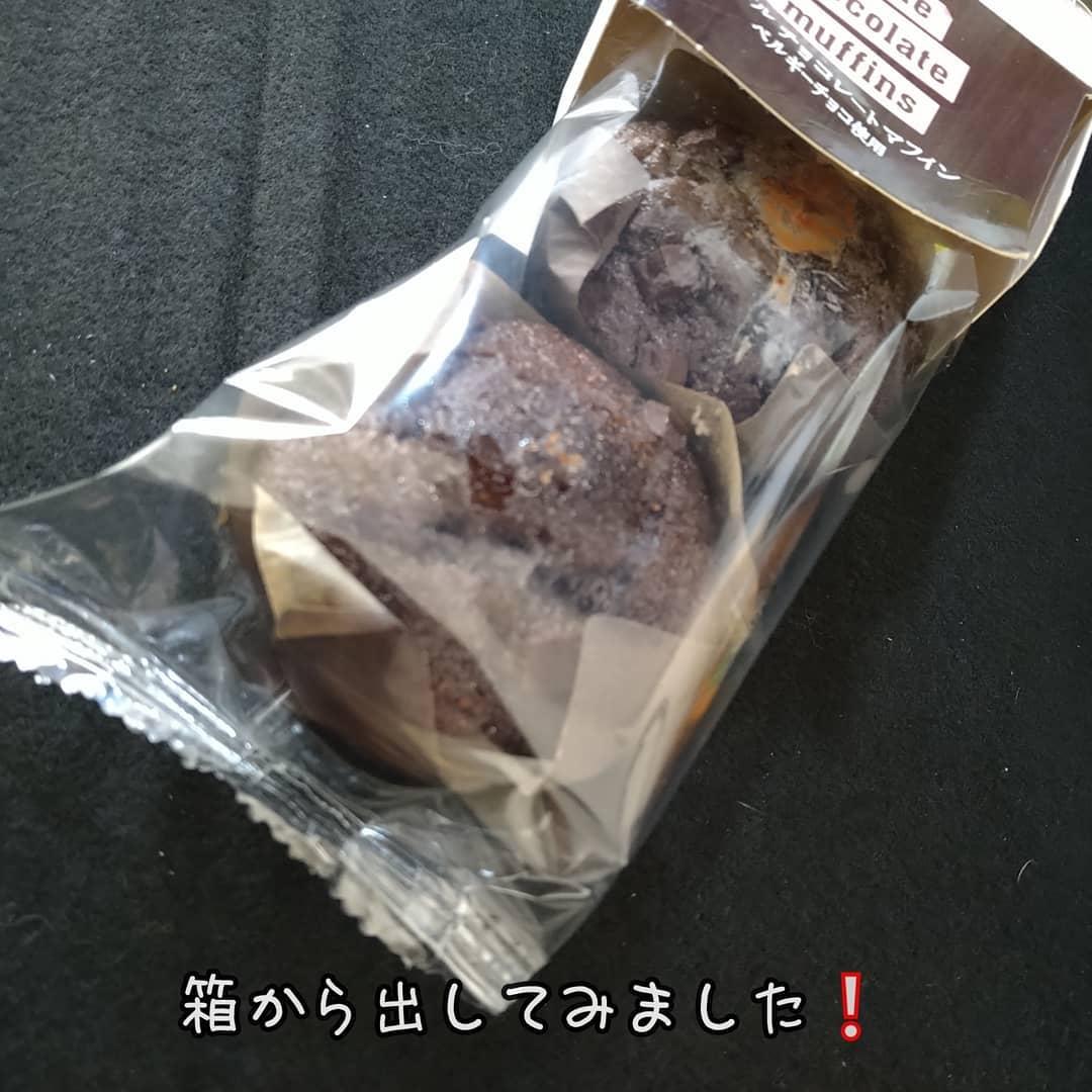 業務スーパーのトリプルチョコレートマフィン