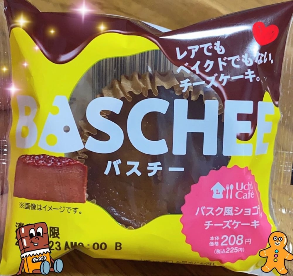 バスチーバスク風ショコラチーズケーキ