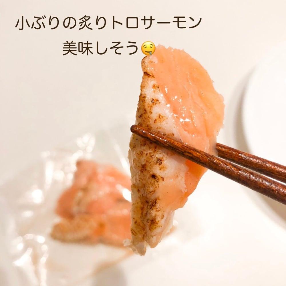 業務スーパーの炙りトロサーモン