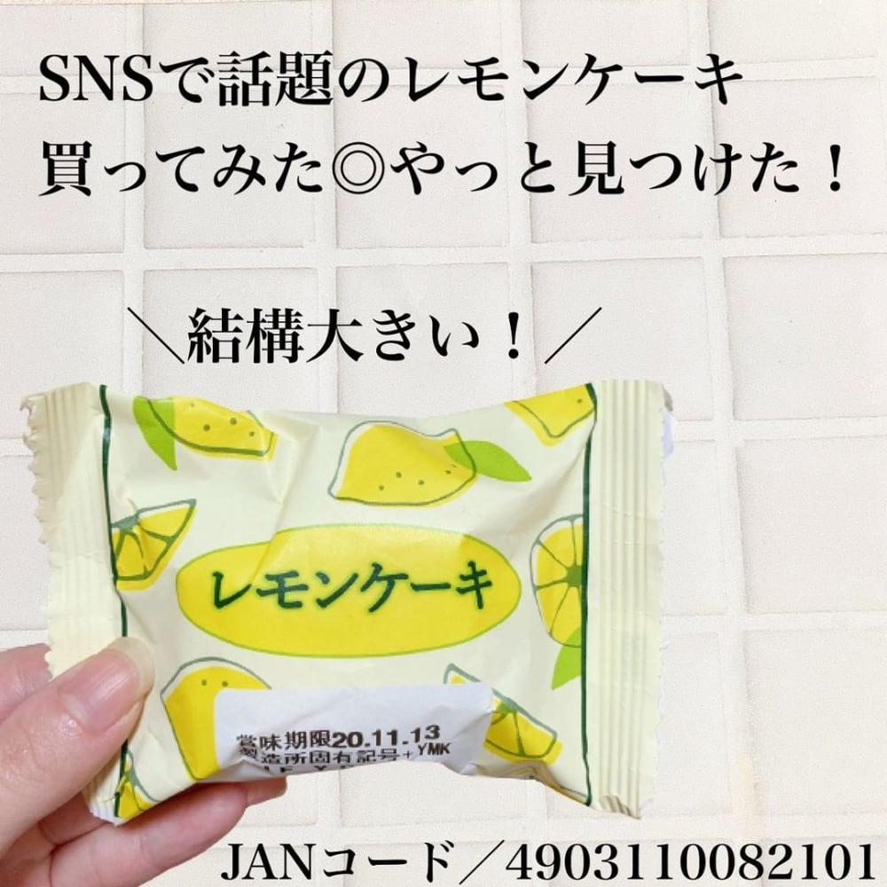 ダイソーレモンケーキ商品画像