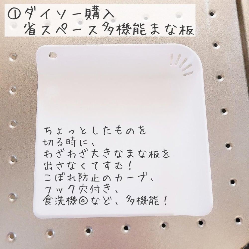 ダイソーの省スペース多機能まな板の写真