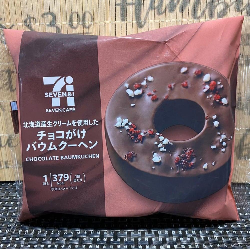 セブンイレブン「チョコがけバウムクーヘン」