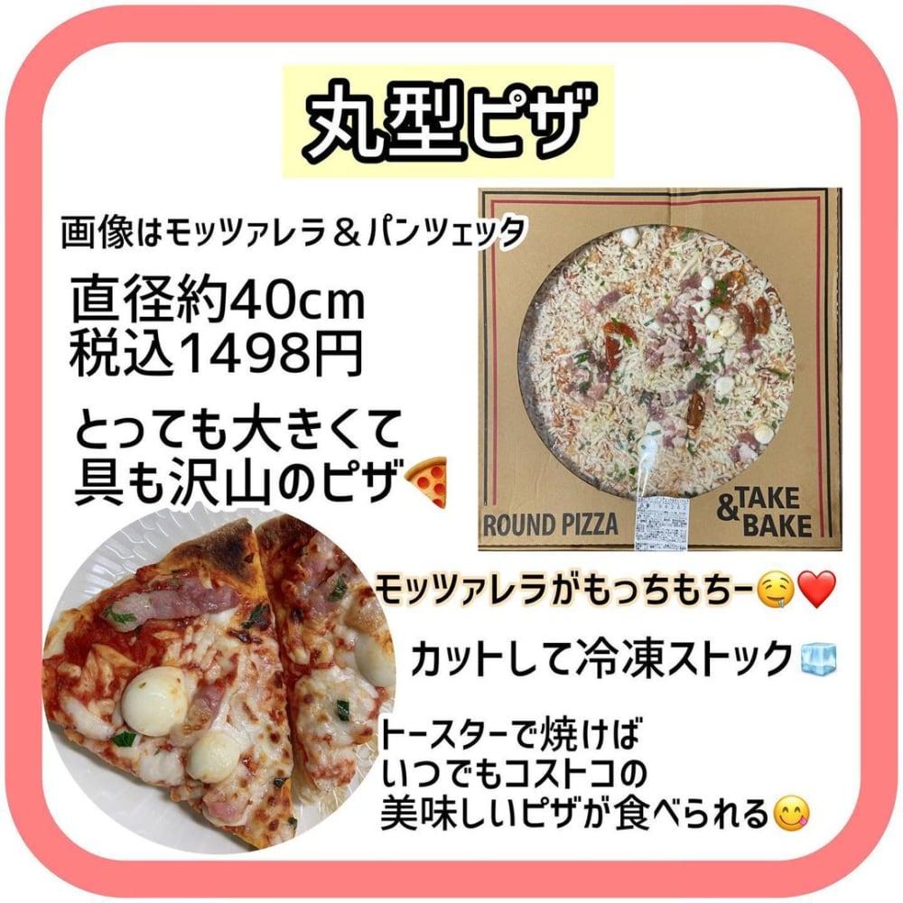 コストコ丸型ピザ