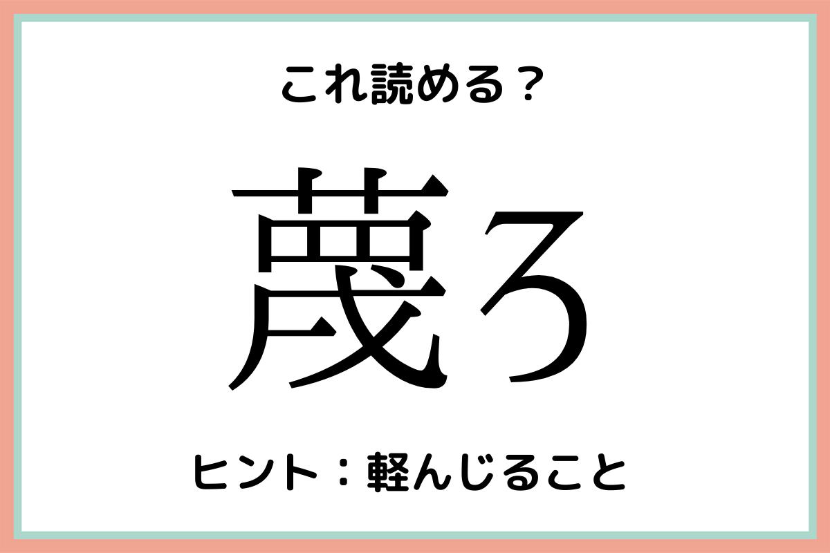 難しい漢字蔑ろ
