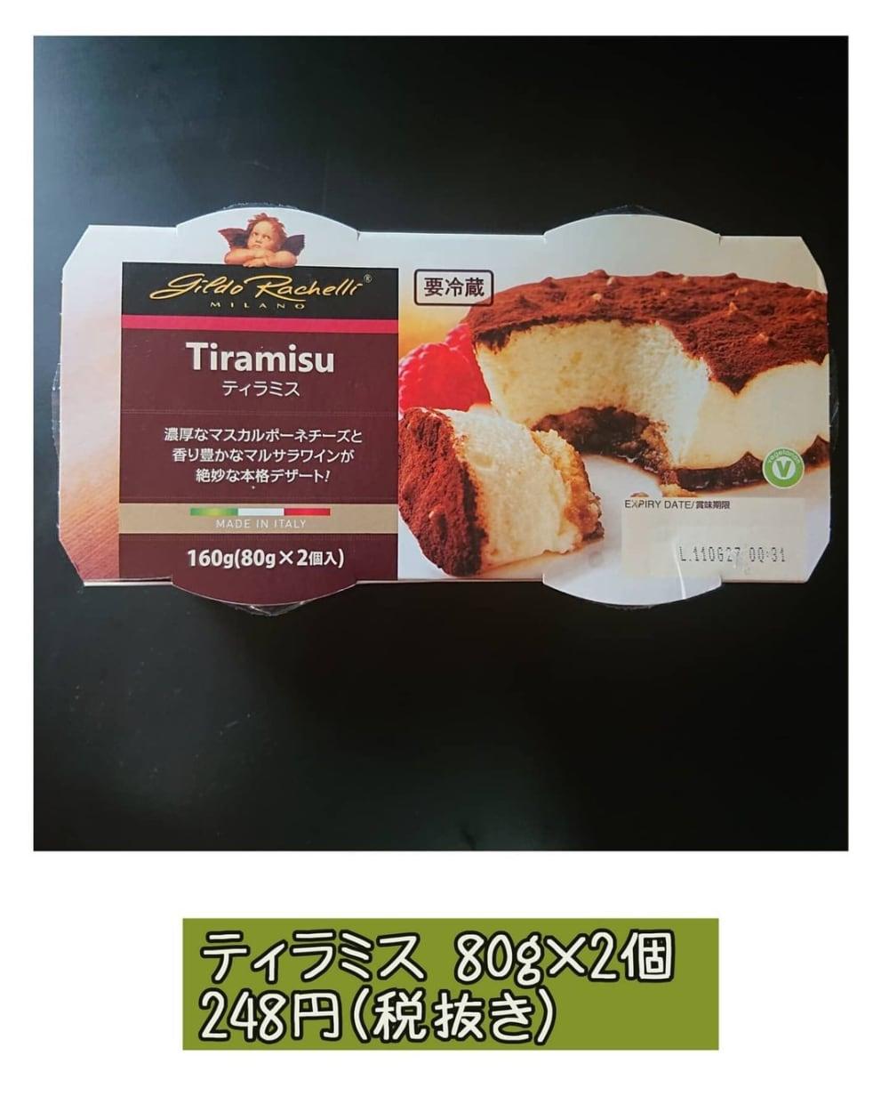 業務スーパーのイタリア産ティラミス