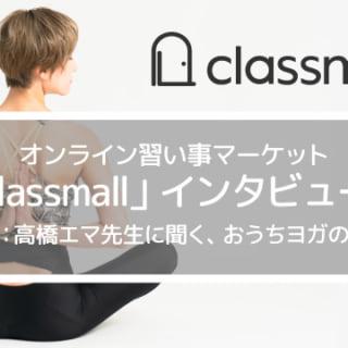 オンライン習い事マーケット「classmall」インタビュー!高橋エマ先生に聞く、おうちヨガの楽しみ方