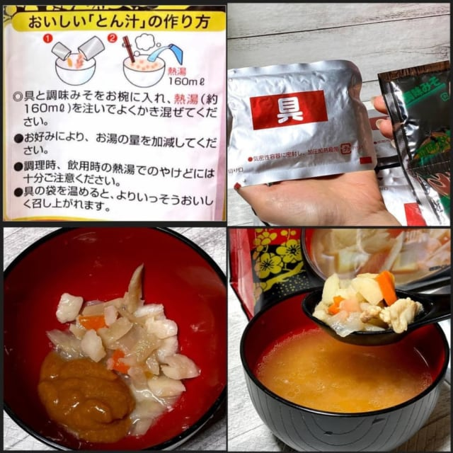 コストコ神州一味噌のとん汁