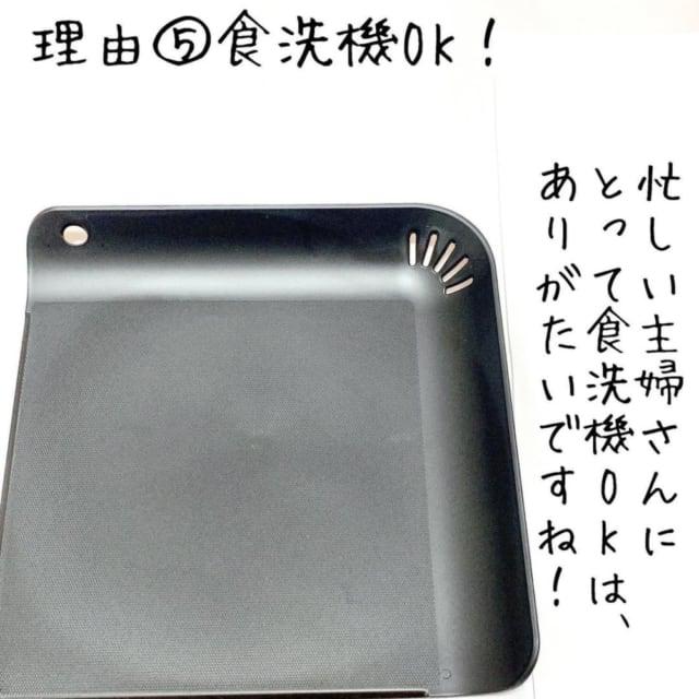 食洗機対応のまな板
