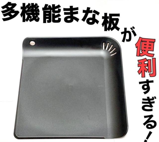 ダイソーのまな板が多機能すぎて便利