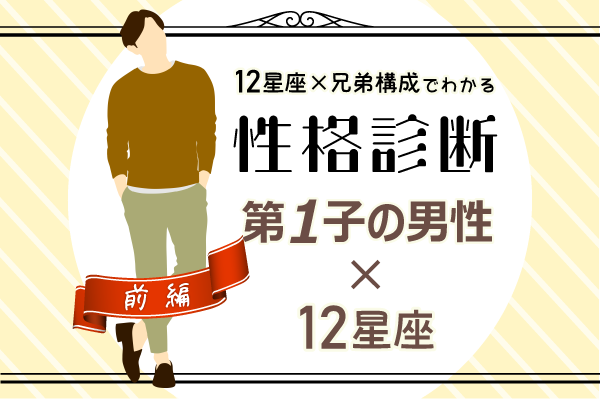 第一子の性格は?【星座×兄弟構成】の性格診断!|前編