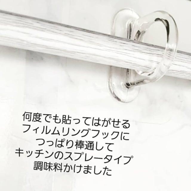 フィルムリングフックに突っ張り棒を通すだけで吊るす収納も簡単
