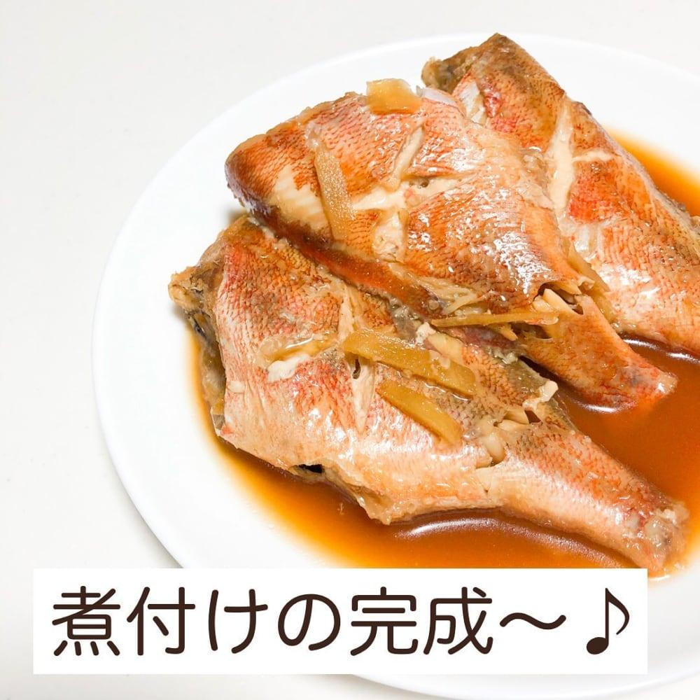 業務スーパーの赤魚