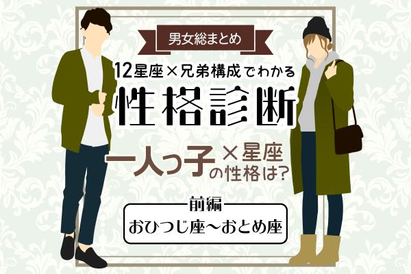 一人っ子の性格は?【星座×兄弟構成】の性格診断! 前編
