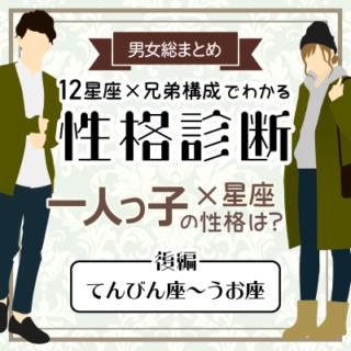 一人っ子の性格は?【星座×兄弟構成】の性格診断!|後編