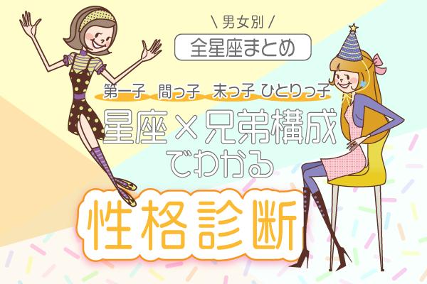 男女別【全星座まとめ】×兄弟構成別の性格診断