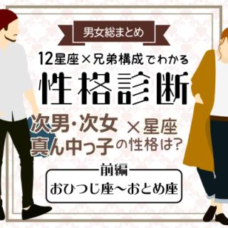 次女・次男(真ん中っ子)の性格は?【星座×兄弟構成】の性格診断!|前編