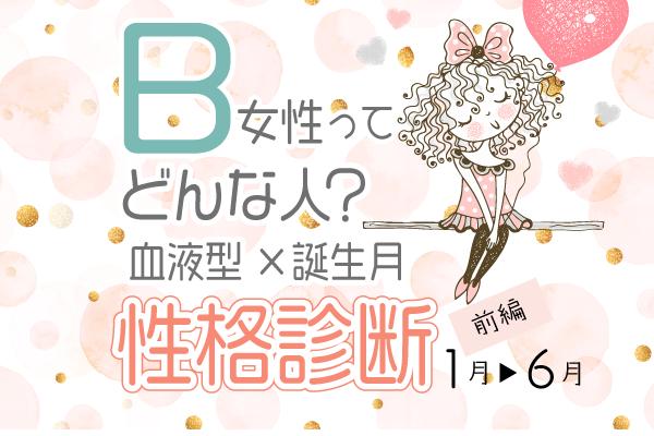 B型女性ってどんな人?【血液型×誕生月】の性格診断|前編