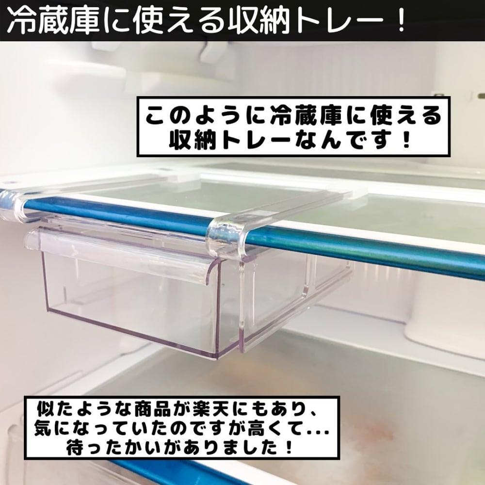 冷蔵庫収納トレー