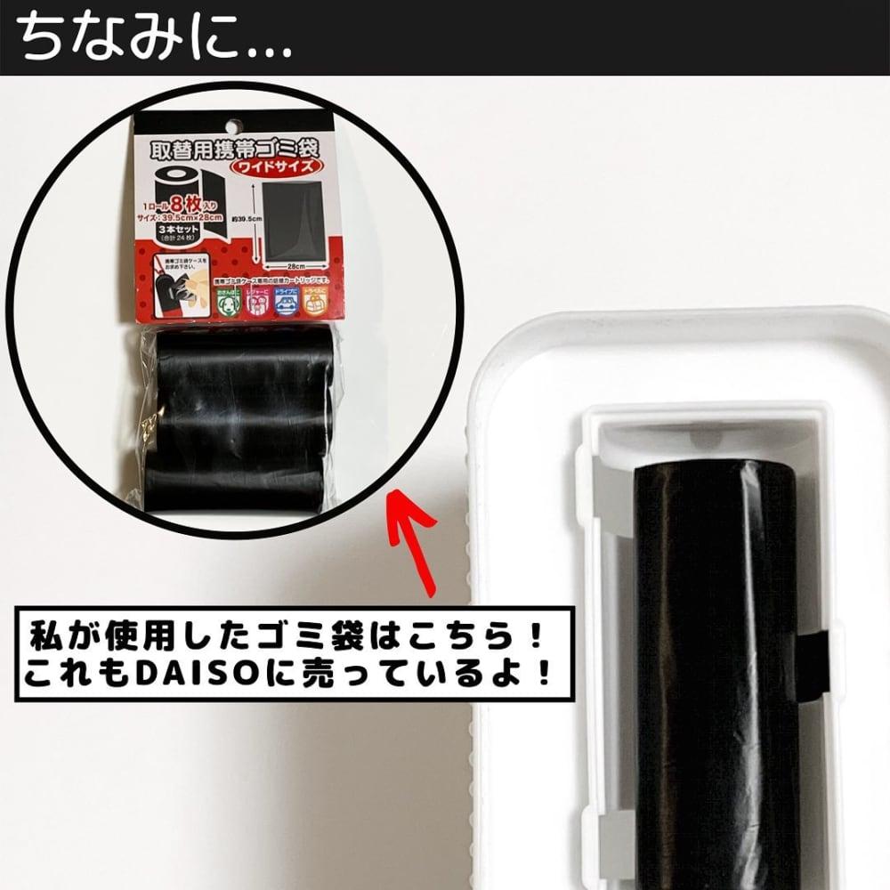 ダイソーのロールゴミ袋用ゴミ箱