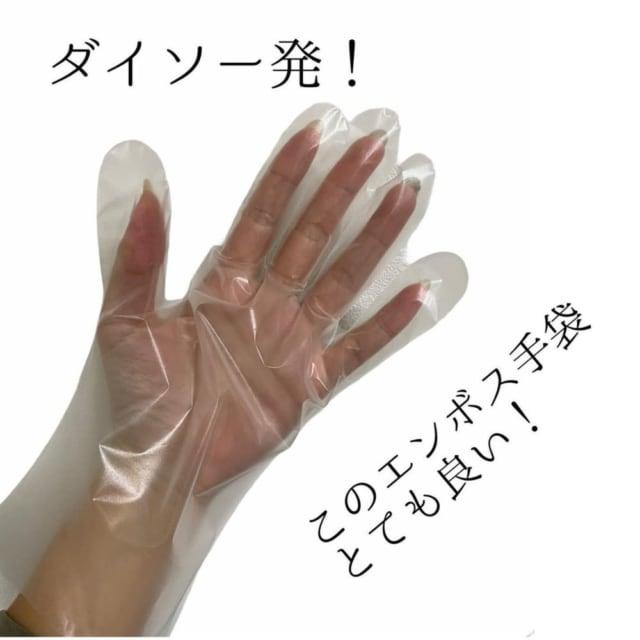 ダイソーのゴム手袋
