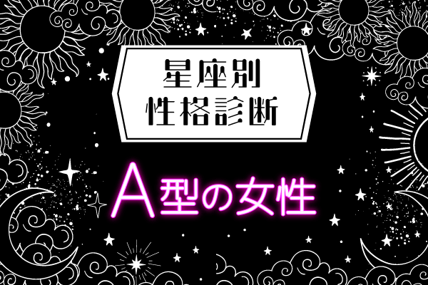 A型の性格