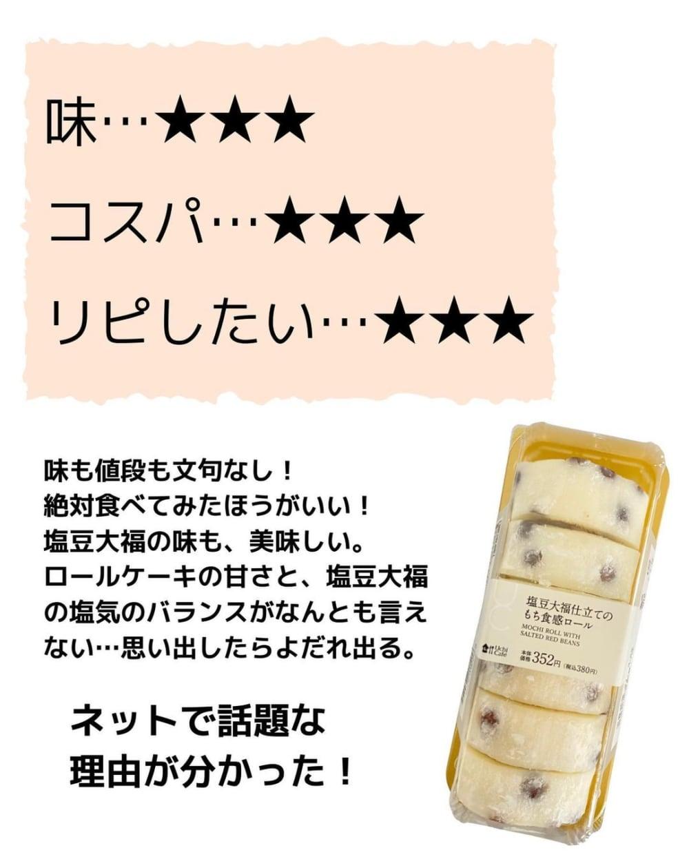 ローソンの塩豆大福仕立てのもち食感ロールのパッケージ写真