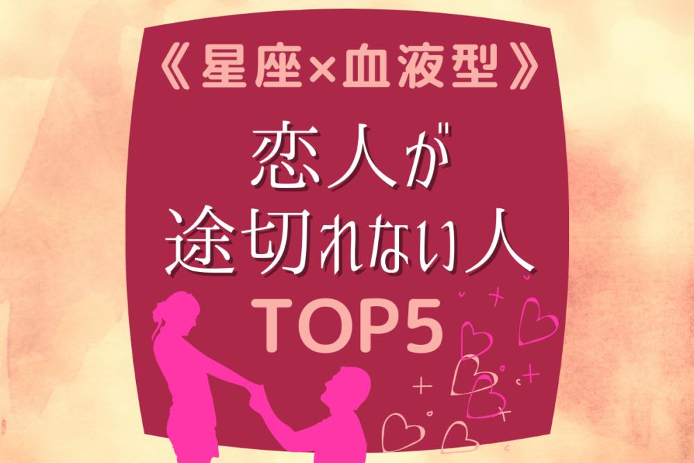 【星座×血液型】恋人が途切れない人TOP5