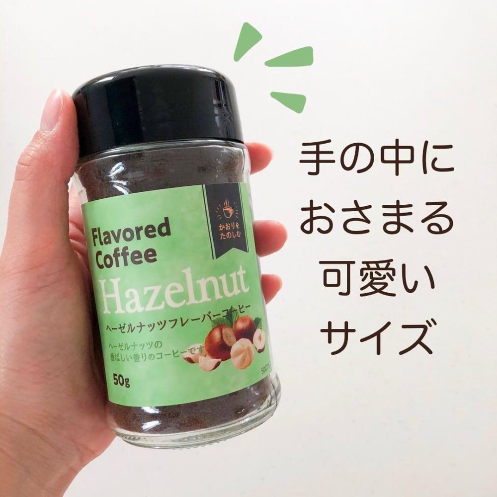 業務スーパーのヘーゼルナッツフレーバーコーヒー