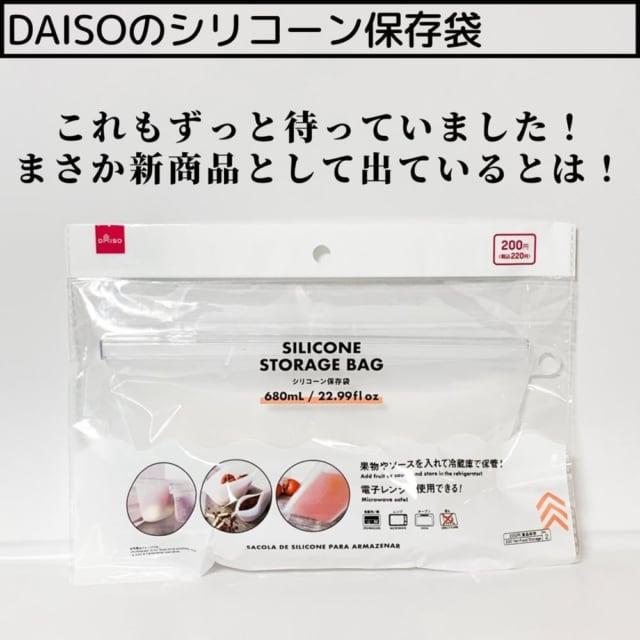 ダイソーシリコーン保存袋