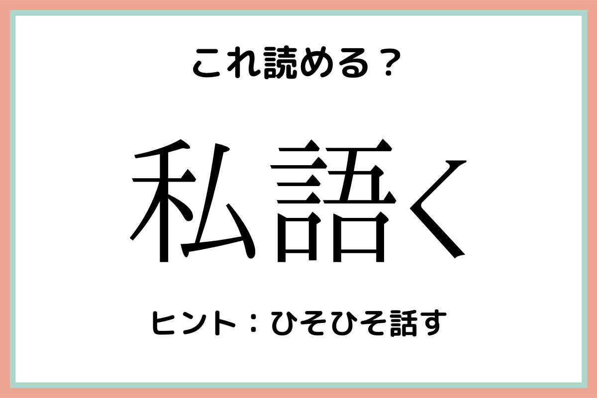 難しい漢字私語く