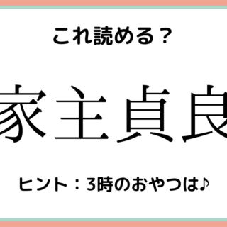 難しい漢字家主貞良