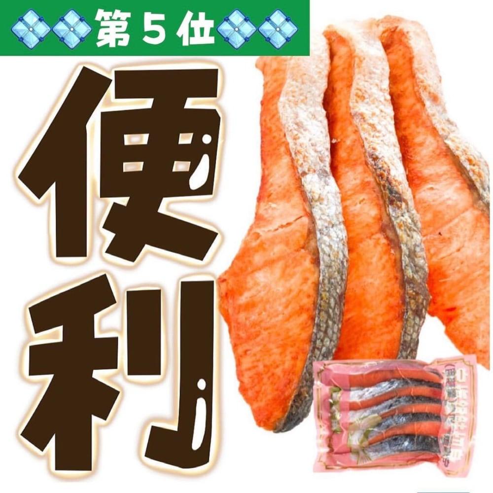 業務スーパーの定塩銀鮭切身の写真
