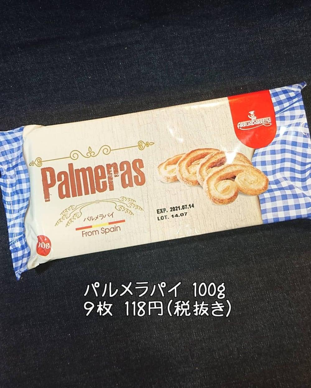 業務スーパーのパルメラパイのパッケージ写真