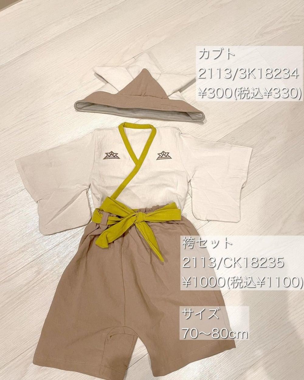 スリーコインズのかぶとと袴セットの写真
