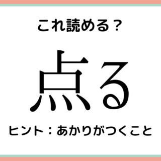 難しい漢字点る