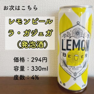 カルディビール レモンビール