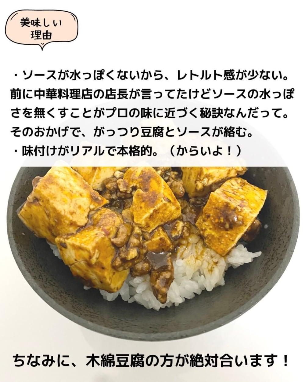 カルディの黒麻婆豆腐の素