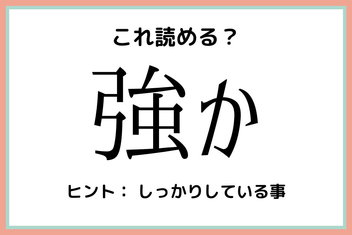「強か」=「きょうか」…?読めたらスゴイ!《難読漢字》4選