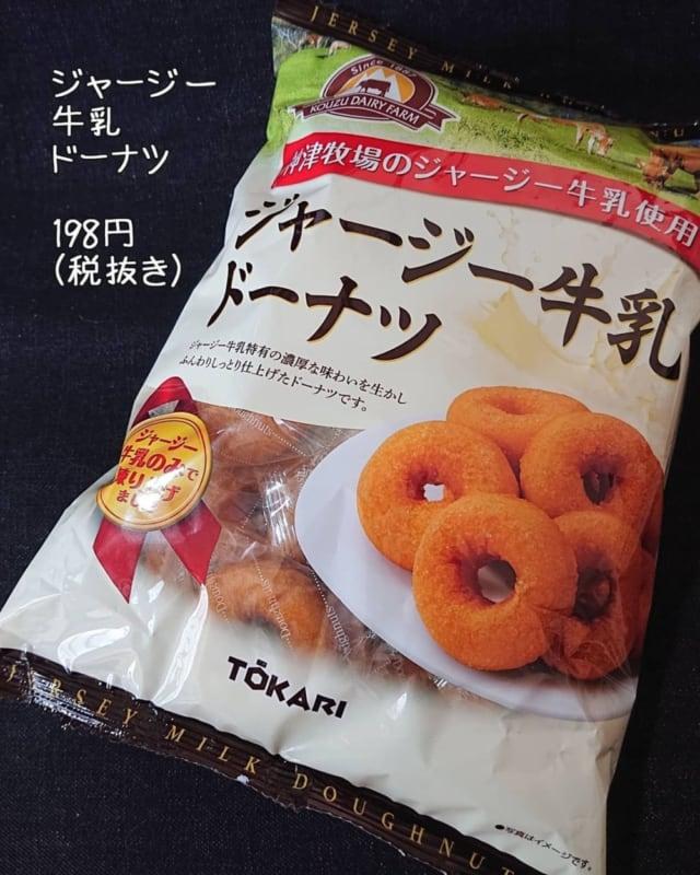 業務スーパーのドーナツ