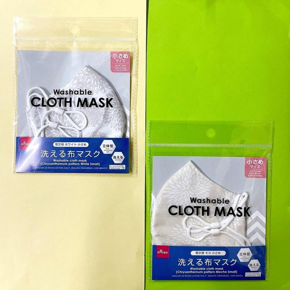 ダイソーの洗えるマスク