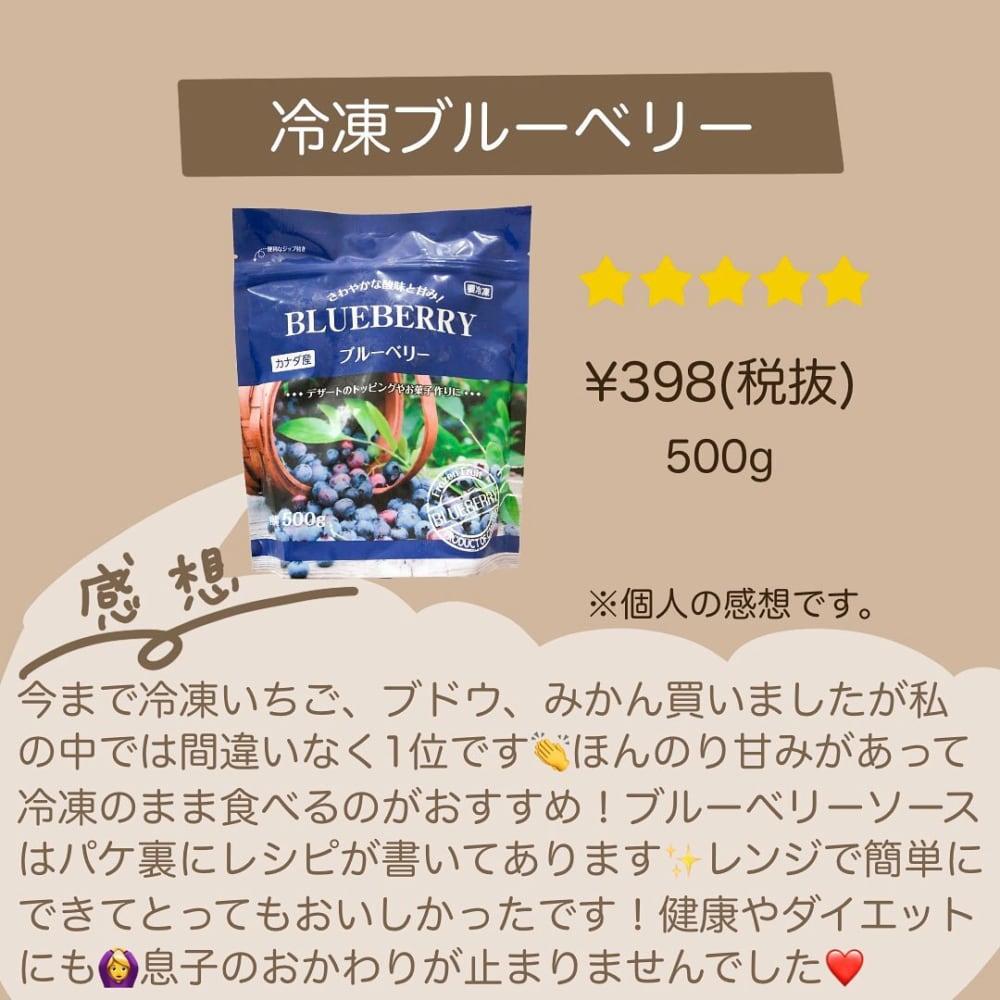 業務スーパーの冷凍ブルーベリーのパッケージ写真