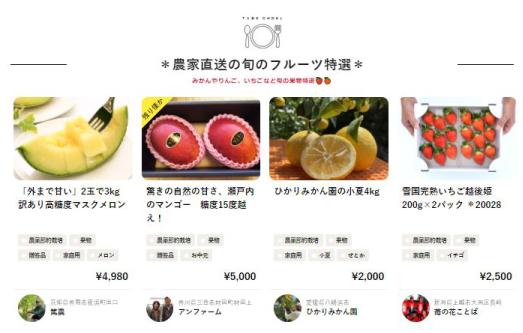 食べチョク フルーツ