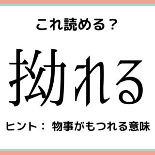 拗れるの漢字